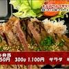 伊那市ココンダのお得なステーキ