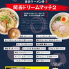 全国の人気店による夢のコラボラーメンを味わえる「関西ドリームマッチ2~奈良ラーメン博~」