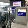香港国際空港 ラウンジ巡り④ 中國航空公司貴賓室(中国国際航空)