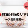 【計画無痛分娩のリアル② 】入院日延期