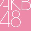 2016年AKB48シングル総選挙を普通の国政選挙みたいに報じてみました