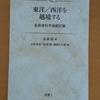 金森修先生のフランス語論文の翻訳集