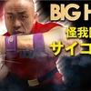 【疑問視。Shin Kodama/HERO GYMのYouTubeライブに関して】