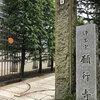 しばり地蔵尊(願行寺)