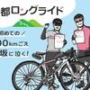 京都ロングライド:初めての100kmごえ、劇坂に泣く
