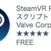 【Unity】VRTK 3.2.1のセットアップ方法