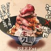 肉好きにはたまらない!!ローストビーフ油そば ビースト に行ってきました!