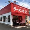 【今週のラーメン2771】 京都北白川ラーメン 魁力屋 三鷹大沢店 (東京・三鷹) 特製醤油ラーメン・カタメ・ねぎをトコトン入れました!