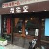 猫に癒されるカフェ「福猫堂」  【大阪】