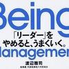 【書評】理想的なリーダー像から脱するために「これでいいのだ!」と考えよ。『Being Management』から学ぶ「幸せの在り方を大切にする経営」とは?