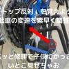 「トップ反対」で自転車の変速を素早く調整!スパッと修理で子供にかっこいいとこ見せちゃお。