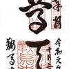 鞍馬寺(京都・左京区)の御朱印「尊天」