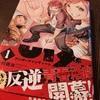 現れた少年漫画!週刊少年ジャンプ「U-19」が好きな話。