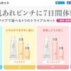 資生堂dプログラムシリーズのレビュー②<化粧水ローション&乳液エマルジョン>