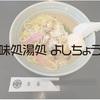 日本で1番長い足湯のすぐ傍『味処湯処 よしちょう』