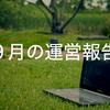 【ブログ運営報告】9月の振り返り