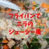 フライパンで チリビラ(ニラ)ジューシー風 おっさんのてーげー沖縄料理