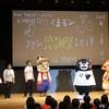 くまモンファン感謝祭2019 in 東京 2日目