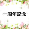 ブログ開設1周年記念!