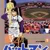 プロ野球漫画のおすすめ作品ならこれ!「愛しのバットマン」 by細野不二彦