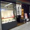 仙台牛タン辺見 川崎アゼリア店