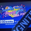 Johnny's World Happy LIVE with YOUのDay2を見たよ
