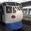 【四国新幹線?】四国のスーパー観光列車:鉄道ホビートレイン