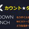 WCXカウントダウンが終わり、いよいよ・・・