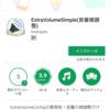 Android7.0 Volume問題の続き