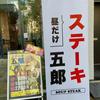 ステーキ 五郎 広島本通り店(中区)肉シングル野菜マシマシニンニクマシ