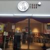 シンガポールの絶品バクテー屋さん「因縁」が東京にオープンするらしい