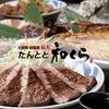 【オススメ5店】呉(広島)にある牛タンが人気のお店
