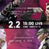 2.2 新日本プロレス NEW BEGINNING in SAPPORO 2日目 ツイート解析