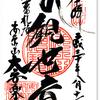 松本・大安楽寺の御朱印 & 松本城 〜 諏訪から松本、そして南信へ➓