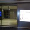 羽田空港国際線SKY LOUNGE ANNEXでシャワーを浴びた(ANAラウンジ混雑時に使えます)