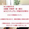 薬膳(食や中医学含む)とスピリチュアルの関係性について☆ アンケートをお願いします!