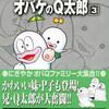 「藤子・F・不二雄大全集」第5回配本