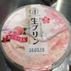 トーラク :生プリン桜&桃