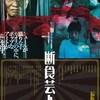 足立正生 × 平井有太 トークショー レポート・『ビオクラシー 福島に、すでにある』(3)