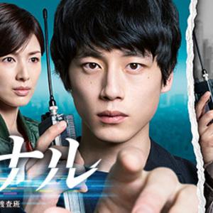 シグナル ドラマ 9話 動画視聴する方法 健人絶句・・・大山が・・・亮太が・・・