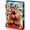 【映画評】謝罪の王様:2013年 日本