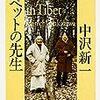 中沢新一『チベットの先生』を読む