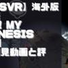 初見動画【PSVR】海外版デモ【O! My Genesis VR】を遊んでみての感想と評価!