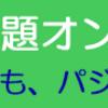 札幌リフレッシュのダイアリー 2日目