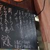 [佐島]地魚料理 おくむら