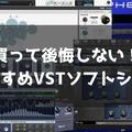 【DTM初心者向け】買って後悔しないおすすめVSTソフトシンセを紹介!