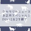 【スカステ感想】毎年楽しみな「タカラヅカニュース お正月スペシャル!2019」 Part1&2を観て