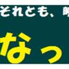 「映画になった漫画」01…デトロイト・メタル・シティ