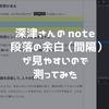 深津さんの note の段落の余白(間隔)が見やすいので測ってみた