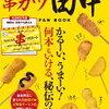 串カツ田中 FAN BOOK!予約が解禁!